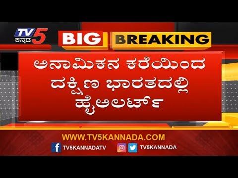 ರೈಲುಗಳ ಮೇಲೆ ದಾಳಿ ಮಾಡೋಕೆ ಉಗ್ರರು ಹಾಕಿದ್ದರಂತೆ ಸ್ಕೆಚ್   High Alert In South India   TV5 Kannada