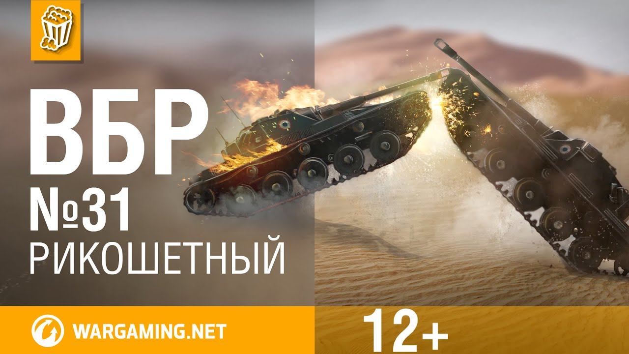 Download Моменты из World of Tanks. ВБР: No Comments №31 [WoT]