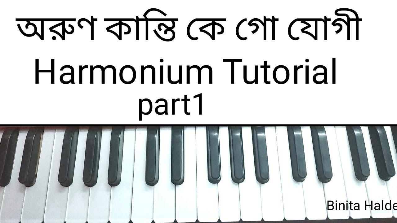 Download Aruno kanti ke go jogi bhikhari Harmonium Tutorial/(অরুণ কান্তি কে গো যোগী)/Binita Halder