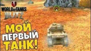 Первое видео - играем в танки на телефоне прохождение (WoT blitz) 2019!!!