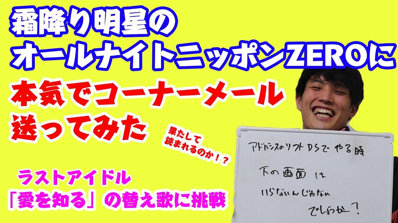 ニッポン 送り 方 メール オールナイト 【簡単】オールナイトニッポンへのハガキ/メールの送り方を解説します