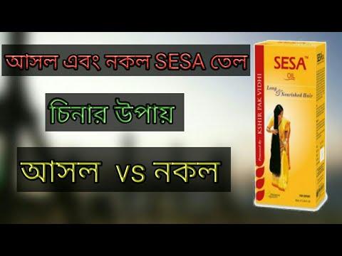 Download sesa hair oil।ভিডিওটি দেখলে সহজেই বুঝতে পারবেন SESA তেল কোনটা  আসল এবং কোনটা নকল।।।সিসা তেল।।
