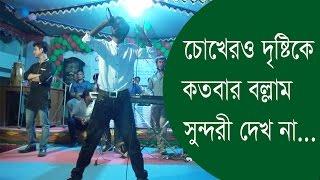 Chuker O Dristike Kotobar Bollam |  চোখেরও দৃষ্টিকে কত বার বল্লাম সুন্দরী দেখ না