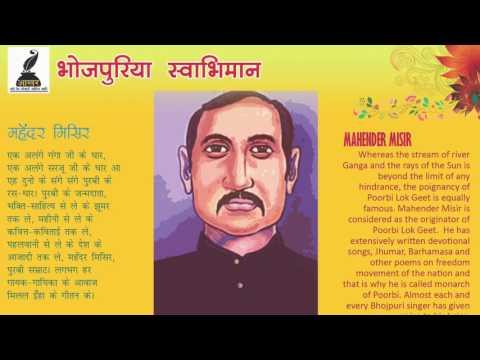Birth Day : Mahendra Misir /जनमतिथि : महेंदर मिसिर