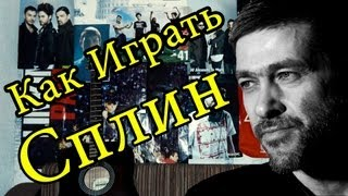 Сплин (Александр Васильев) - Мое Сердце (Видео Урок Как Играть На Гитаре) Разбор