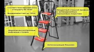 Стремянки с прямоугольным стальным профилем INTERTOOL(, 2015-08-12T10:54:01.000Z)