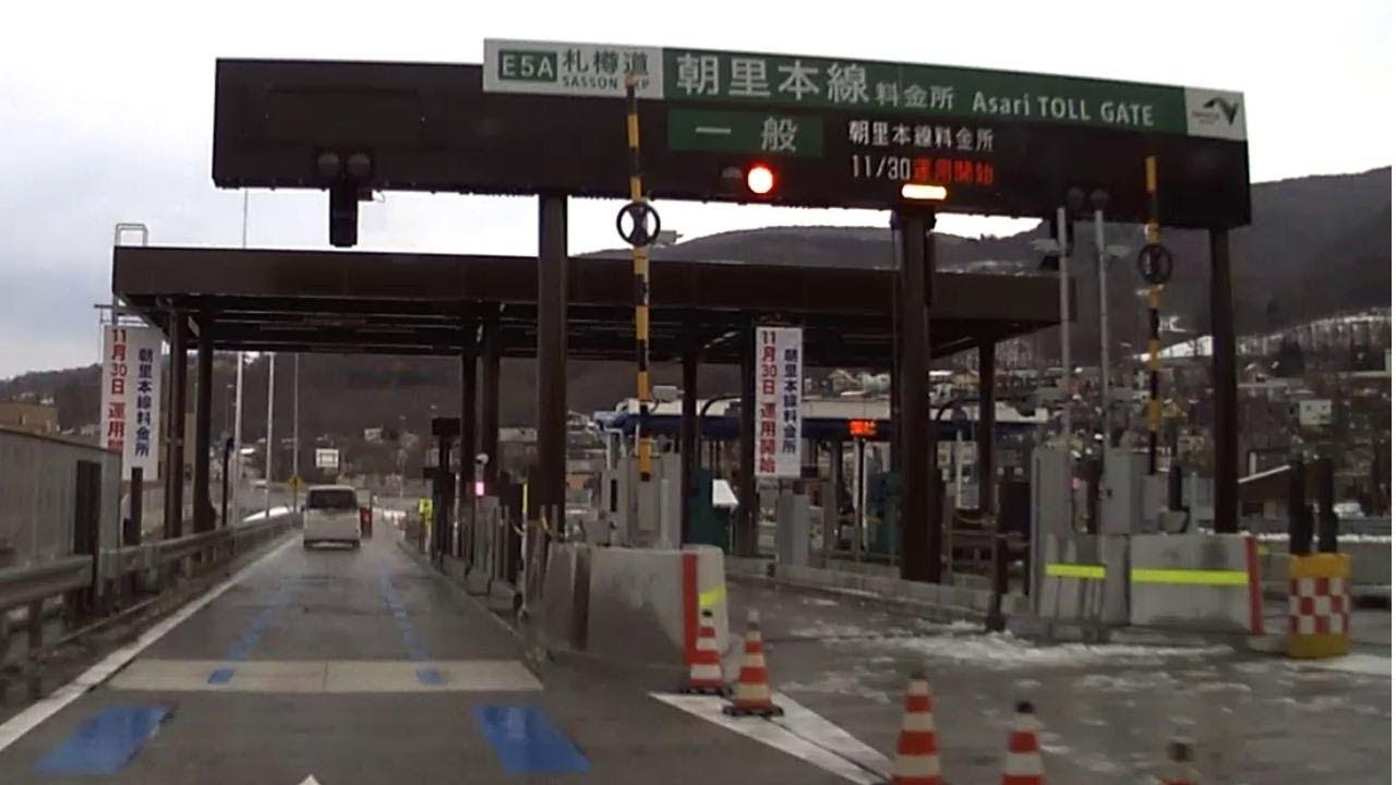 朝里本線料金所 運用開始前② 5日...