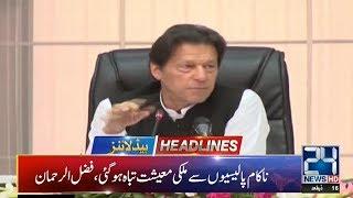 News Headlines | 8:00pm | 20 July 2019 | 24 News HD