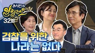 """""""검찰을 위한 나라는 없다."""" - 김남국 변호사, 백혜련 더불어민주당 의원"""