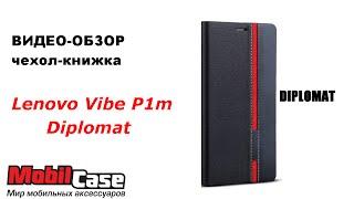 Чехол (книжка) для Lenovo Vibe P1m Diplomat обзор