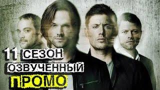 Сверхъестественное 11 сезон Промо (Русская озвучка)