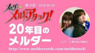 メルダーのメルドアタック!第13回(2018.4.30) 工藤友美 検索動画 11