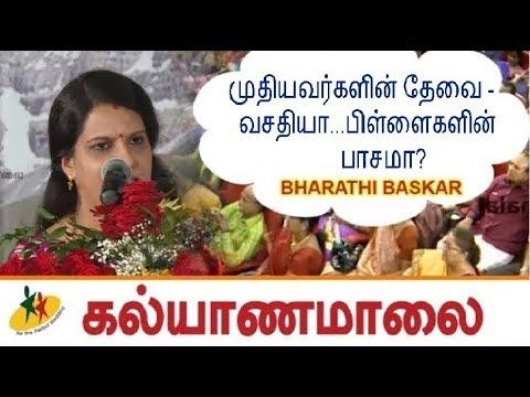 முதியவர்களின் தேவை - வசதியா...பிள்ளைகளின் பாசமா? : Bharathi Baskar | Kalyanamalai #861