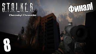 Прохождение S.T.A.L.K.E.R. CHERNOBYL CHRONICLES 8 ФИНАЛ