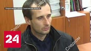 Смотреть видео Саратовский убийца расправился с девочкой за неудобный вопрос - Россия 24 онлайн