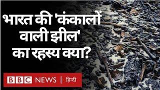 India के Uttarakhand में Roop Kund को 'कंकालों वाली झील' क्यों कहते हैं, क्या है रहस्य? (BBC Hindi)