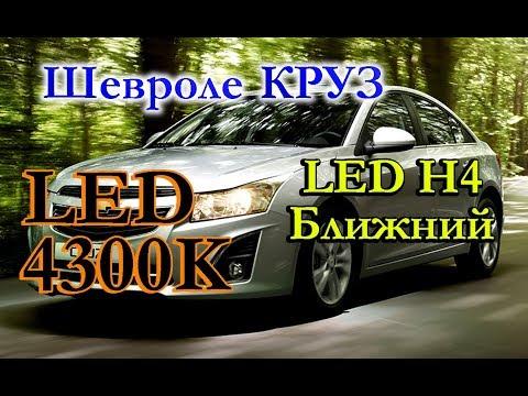 ШЕВРОЛЕ КРУЗ / ЗАМЕНИЛИ ГАЛОГЕН НА LED BRAVEWAY 4300K