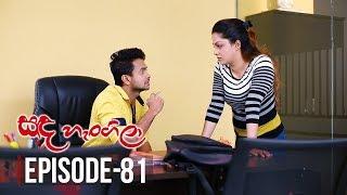 Sanda Hangila | Episode 81 - (2019-04-19) | ITN Thumbnail