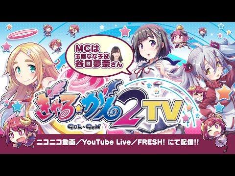 ぎゃる☆がん2TV #01
