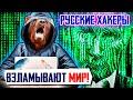 Российские хакеры взламывают МИР! The Insider разразился очередным разоблачением.