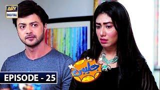 Jalebi Episode 25 - 6th July 2019 - ARY Digital