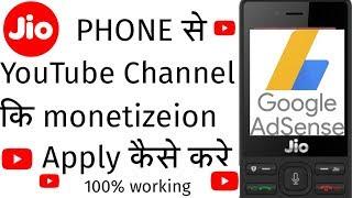 Jio Phone से YouTube Channel को Monetize कैसे करे|YouTube Channel Monetize Apply