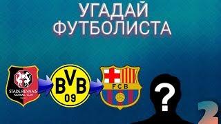 Угадай футболиста по его клубной карьере 2