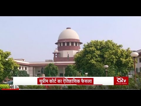 What did Supreme Court say about Section 377?
