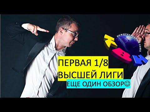КВН-2020. Первая 1/8 Высшей лиги. НАСТОЯЩИЙ ОБЗОР.