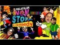 Non Stop Malayalam Comedy || Super  Hit Malayalam Comedy Collections || Vol-1 video