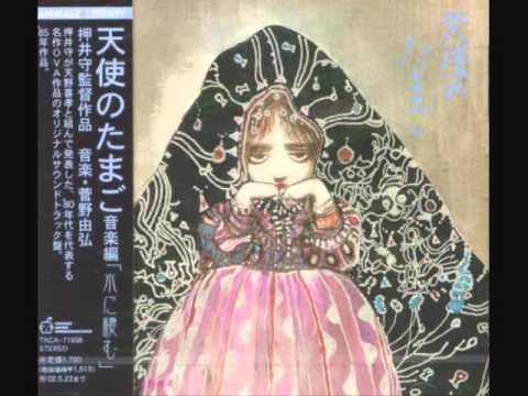 天使のたまご メインテーマ - 菅野由弘