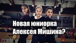 Софья Мороз - Новая юниорка Алексея Мишина?