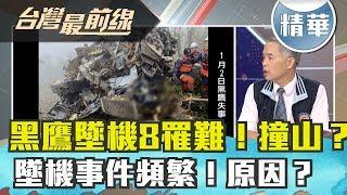 【台灣最前線 精華】黑鷹墜機8罹難!撞山? 墜機事件頻繁!原因? 2020.1.2