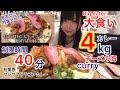 【大食い】大量チーズの特大キーマカレー4kg!40分タイムアタックに挑んだ【三年食太郎】