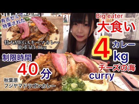 【大食い】大量チーズの特大キーマカレー4kg!40分タイムアタックに挑んだ【三年食太郎】challenge Eating plenty of cheese curry 4kg 40min.