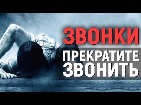 ЗВОНКИ – ПРЕКРАТИТЕ ЗВОНИТЬ! (обзор фильма)