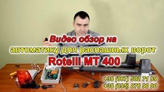 Rotelli MT 400 автоматика для распашных ворот – видео обзор(, 2015-05-12T18:41:39.000Z)