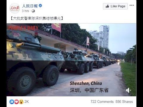 《石涛聚焦》「王沪宁的武警装甲部队 横行深圳街头」港澳办再升级对香港'天灭中共'行为之指控「暴徒-暴乱-颜色革命-恐怖主义之苗头」川普坚称「中共国与香港自己的事情」美国人的香港资产很可能被中共抢劫