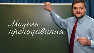 PT202 Rus 16. Основы и процесс христианского обучения. Модель преподавания.