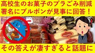 【朗報】高校生「お菓子の過剰包装をなくして!」署名、ブルボンの回答が素晴らしすぎると話題に