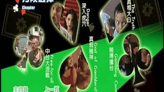 God Of Gamblers 2 DVD Menu