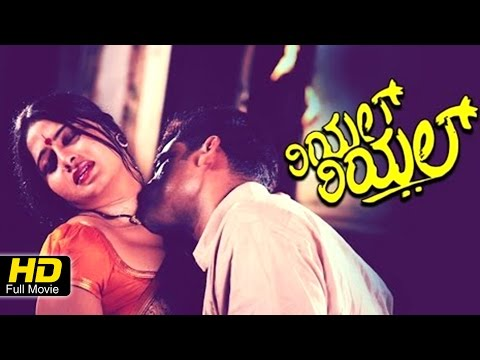 Real Real | Prasannakshi Birudhal | #Hot Movies | Latest Kannada movies
