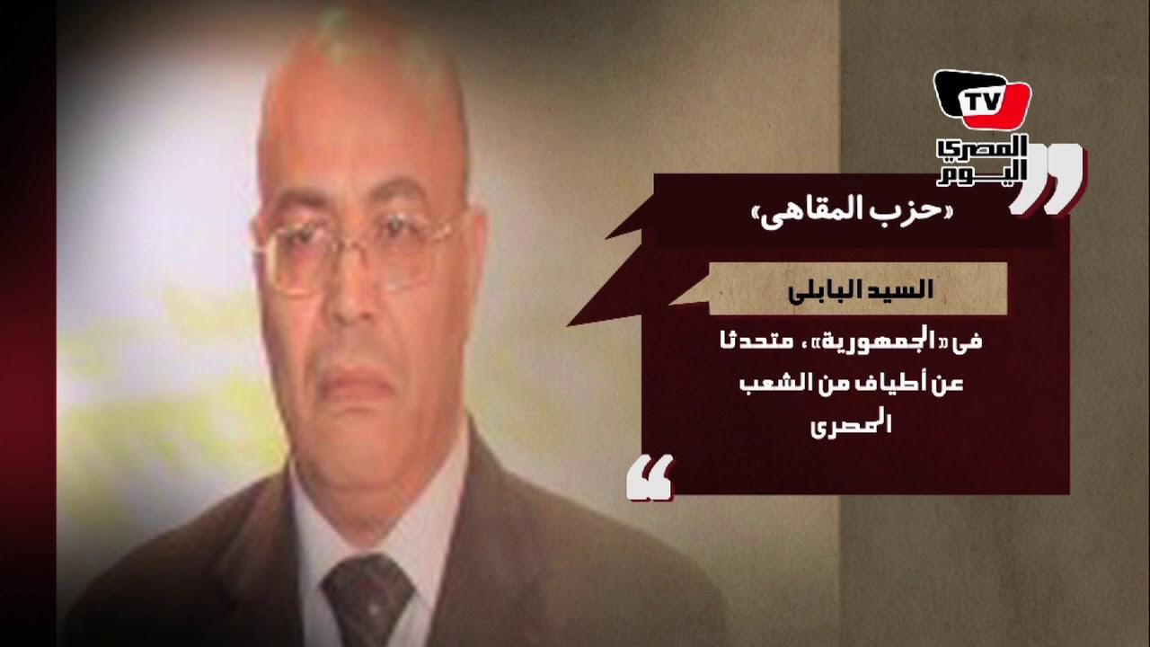 المصري اليوم:قالوا| عن تحكم أمريكا والشعب المصرى