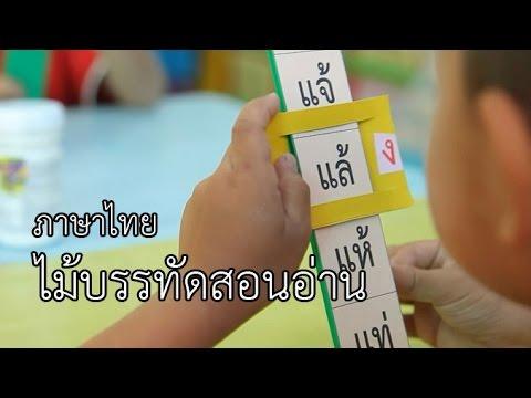 ไม้บรรทัดสอนอ่าน : DIY สื่อง่าย...สอนสนุก ภาษาไทย ป1.-ป.2