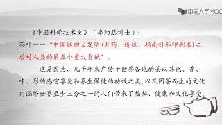 2.5中国茶文化对世界的影响