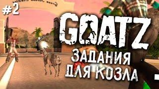 Поиграем в GoatZ #2 - Задания для козла