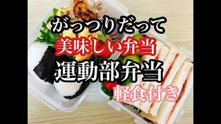 【高校生男子弁当】たった2品でもガッツリ簡単節約弁当/簡単スパニッシュオムレツ/軽食付き!!
