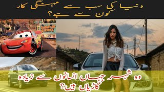 Unknown Cars Facts Urdu Hindi facts The Word