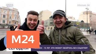Смотреть видео Как бы выглядела жизнь москвичей без соцсетей - Москва 24 онлайн