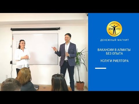 Вакансии в Алматы, без опыта. Услуги риелтора